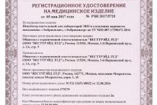 Регистрационное удостоверение на медицинское изделие № РЗН 2017/5725